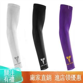 護腕籃球護臂nba運動護具加長護肘護腕透氣保暖防曬騎行手臂袖套男女。74634