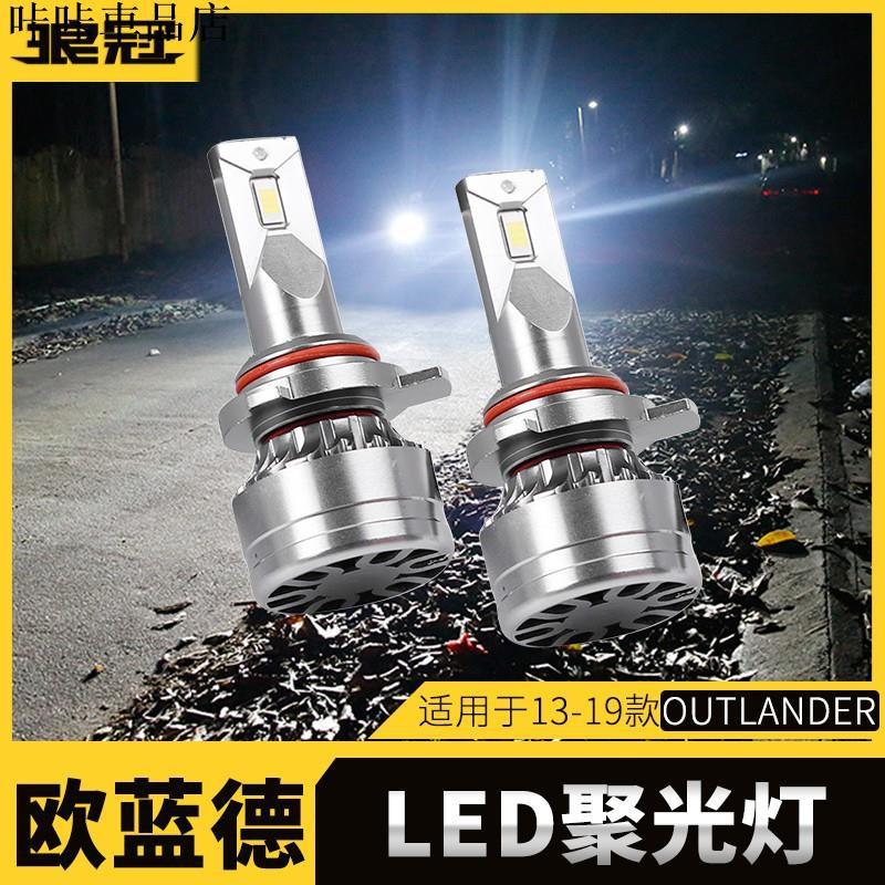 三菱 OUTLANDER大燈改裝 Mitsubishi  LED遠近光燈 啟動聚光#78