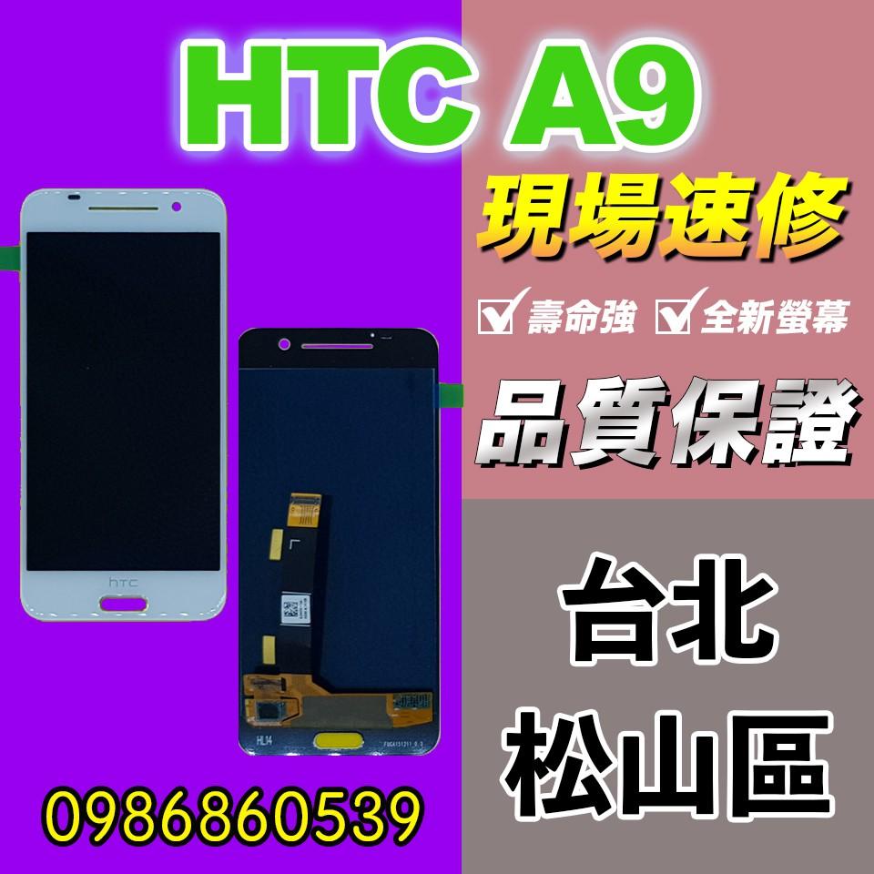 htc螢幕 HTC A9螢幕 螢幕總成 液晶 觸控螢幕 螢幕破 不顯示 異常 維修更換宏達電