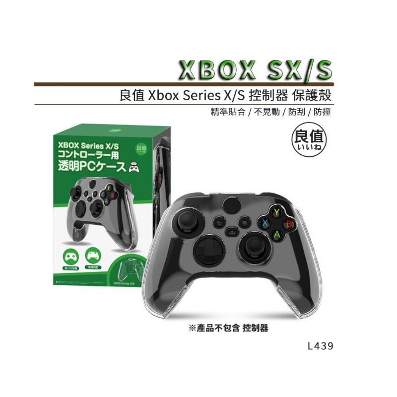 良值 Xbox Series S/X 手把 保護殼 L439 XBX/S控制器 手把殼 PC殼 透明殼 Xbox 周邊