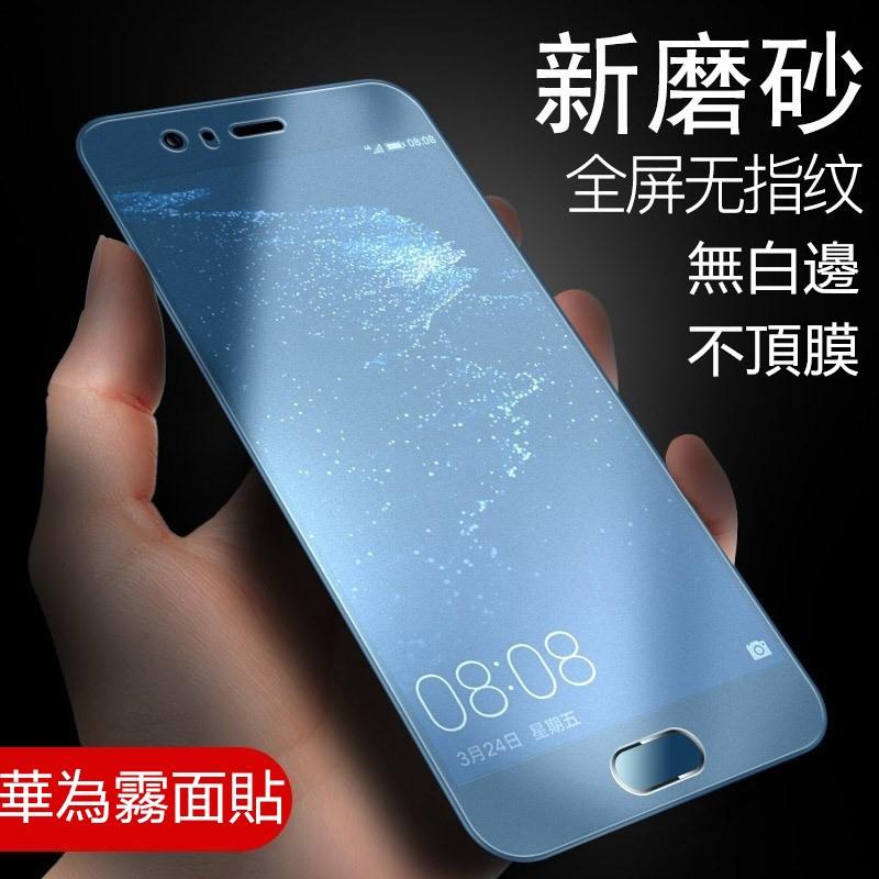 滿版霧面玻璃貼 華為Mate10 Mate20 Mate30Pro 保護貼 P20 P30 P40pro+ 全覆蓋藍光