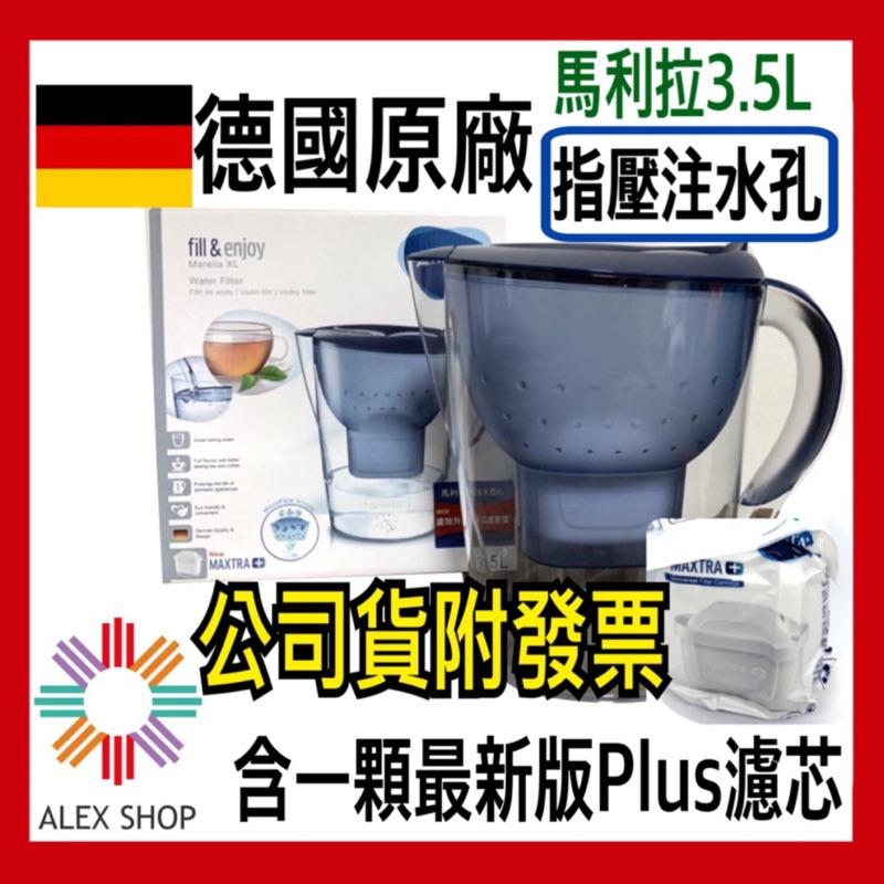 公司貨附發票【德國BRITA】Marella XL馬利拉3.5L BRITA濾水壺 含最新 brita濾芯MAXTRA+