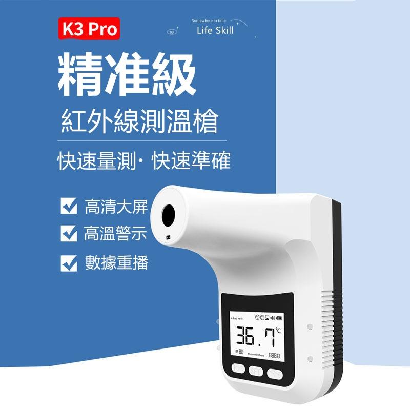 『防疫神器』額溫槍 溫度計 耳溫槍 紅外線測溫槍 體溫計額溫槍 非接觸式 測溫儀