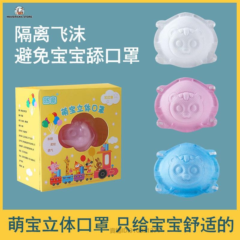 免運 日式 兒童口罩神器 口罩支架 無紡佈口罩立體支架 避免舔口罩 支撐架 口罩防悶神器 新生嬰兒 寶寶 幼兒 小孩口罩