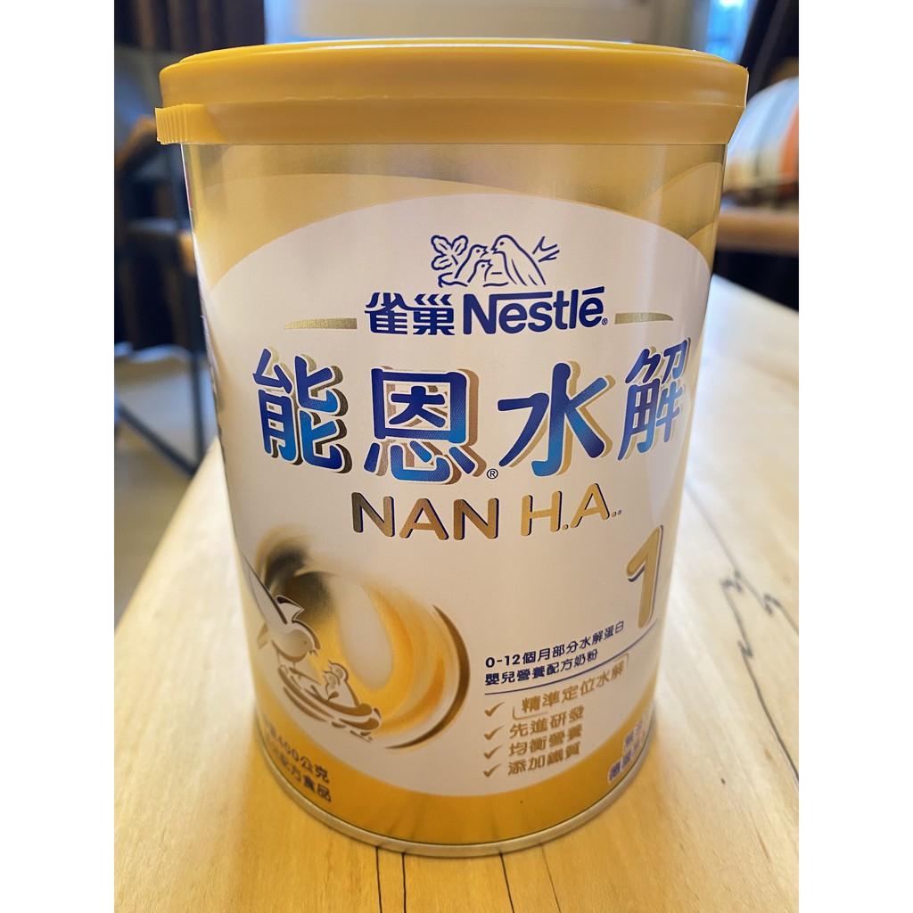 『嬰兒』雀巢Nestle 能恩水解 1號 400g 新生兒奶粉 全新