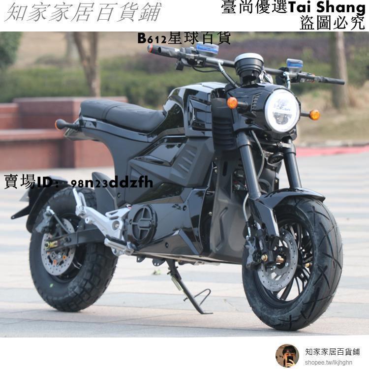 M6小猴子電動摩托車新款96V復古電瓶車m3高速電摩電動車成人女72V