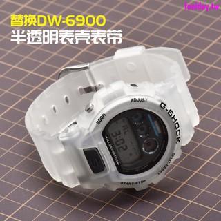 現貨下殺手表配件適配卡西歐G-SHOCK手表帶半透明彩色CASIO表帶表殼DW6900