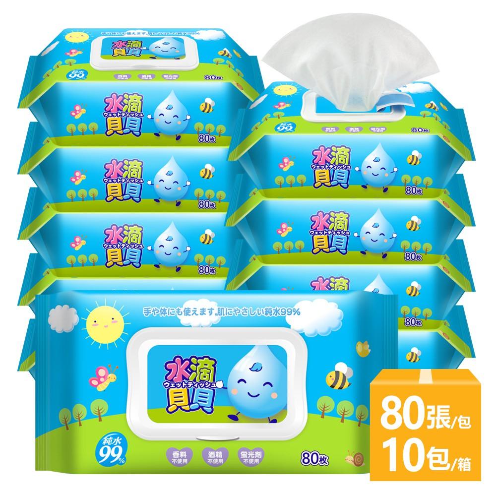 [水滴貝貝]珍珠柔點純水柔濕巾80抽(附蓋)x10包一箱 超取限購1 台灣製 送禮自用兩相宜