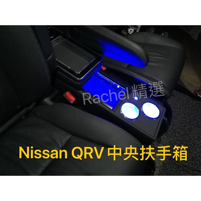 Nissan QRV中央扶手箱