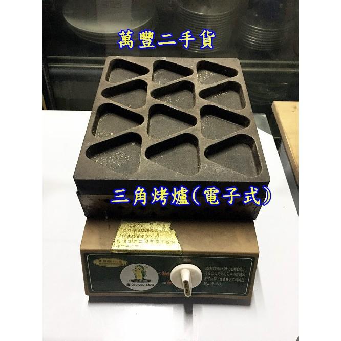 萬豐二手貨 玉米熊 紅豆餅機(三角形)桶裝:瓦斯型,包餡,波霸珍珠,麻糬,起司,新鮮水果巧克力。