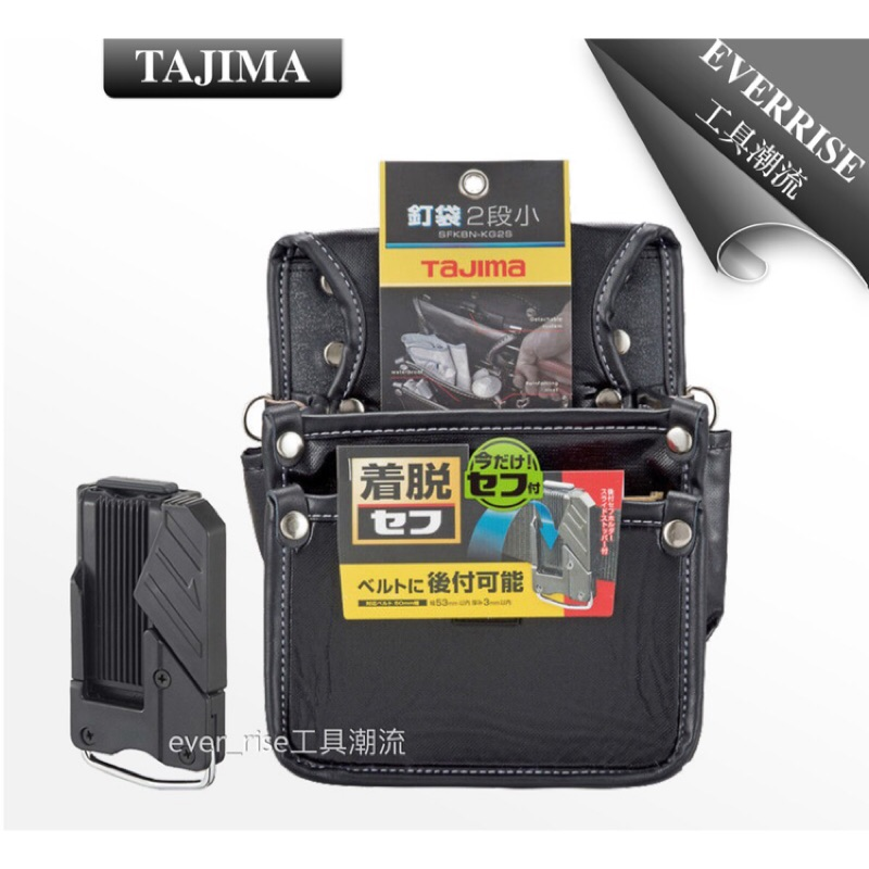 [進化吧工具屋]日本TAJIMA 田島 快扣式釘袋腰袋(小) 腰帶 手工具 安全掛勾 SFKBN-KG2S