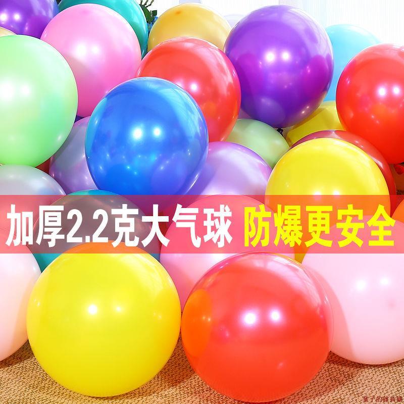台灣現貨加厚防爆2.2克珠光氣球批發求結婚房禮派對兒童生日布置裝飾用品