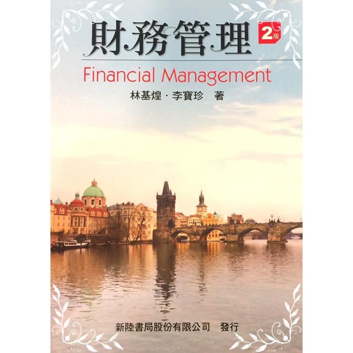 (新陸書局)財務管理(2版)(林基煌)