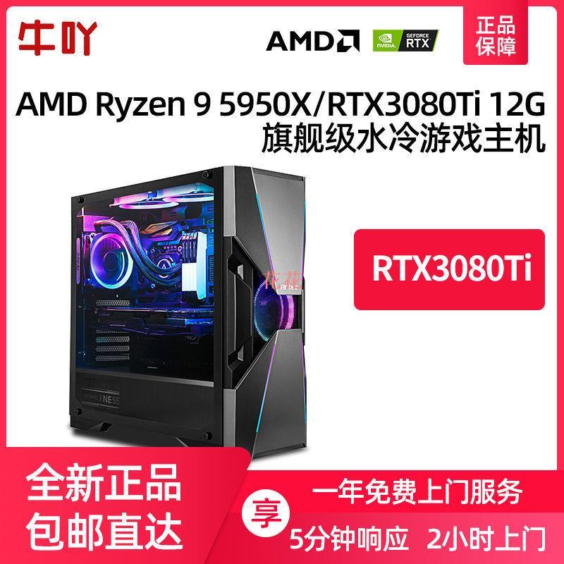 AMD Ryzen 9 5950X/RTX3080Ti 12G 高端水冷游戲DIY電腦組裝主機1lwP