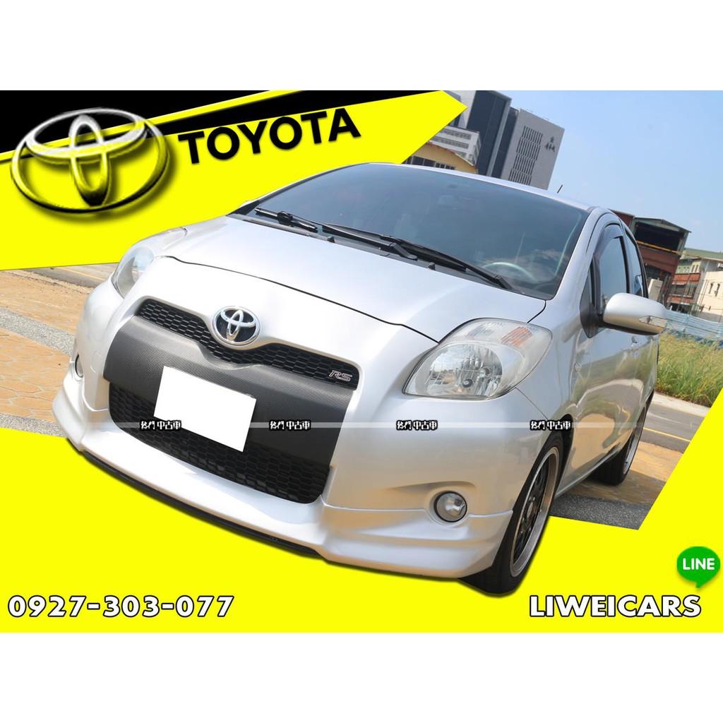 [嚴選中古車、二手車]熱門車 TOYOTA豐田 2011年 YARIS 日規S版 頂級恆溫 銀色