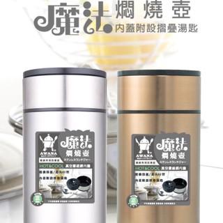 AWANA 魔法悶燒壺 悶燒罐 750ML 臺北市