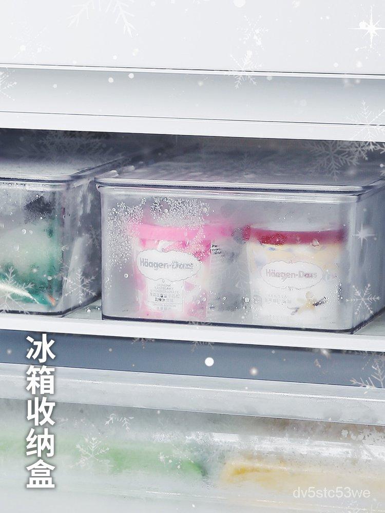 霜山透明冰箱收納盒大號冷凍裝肉冰塊盒帶蓋PET蔬菜保鮮盒水果盒
