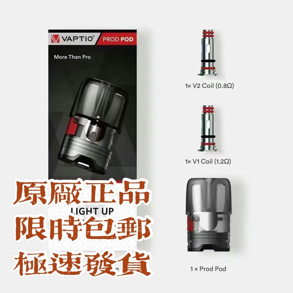 【原廠正品超低價】Vaptio Prod Pod Kit 帕拉德 自由派成品芯  替換空倉