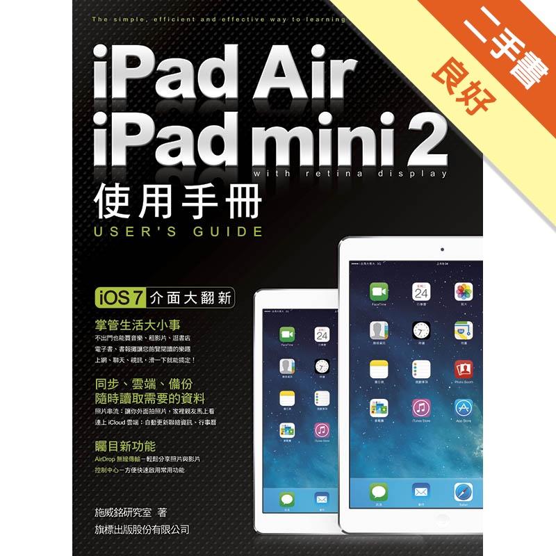 iPad Air / iPad mini 2 使用手冊[二手書_良好]11311280519