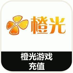 陸版 大陸 橙光遊戲  橙光 實名認證 花籃 代充 充值 儲值