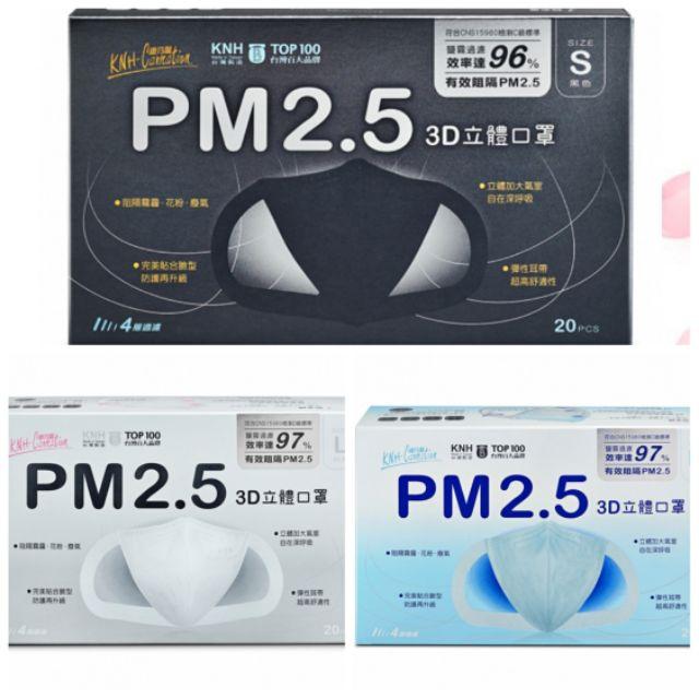 ♥️ 台中可面交 ♥️ KNH康那香 PM2.5 3D立體口罩20入/盒(白/黑)😷😷