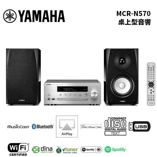 YAMAHA 山葉 MCR-N570 桌上型音響 (聊聊可議) 1年保固 組合音響 高階首選