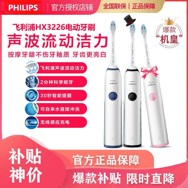 現貨飛利浦電動牙刷 情侶成人聲波震動牙刷(帶刷頭*2)牙齦呵護HX3226