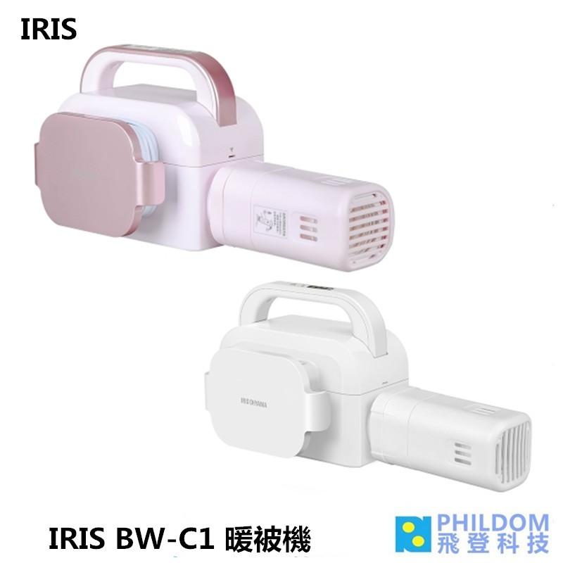 日本 IRIS BW-C1 BW C1 暖被機 烘乾機 被褥乾燥機 暖風機 電暖器
