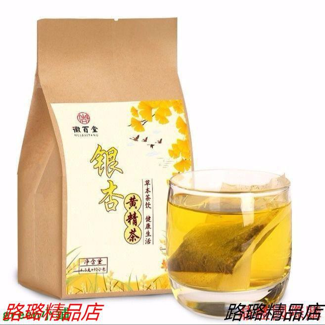 【熱銷】銀杏黃精茶正品特級中老年茶葉黃金茶白果茶銀杏葉植物草本銀杏1