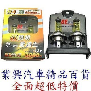 H4 奇異 GE 琥珀之光燈炮 60/ 55W→100/ 85W 抗UV燈管 (H4-018) 【業興汽車百貨】