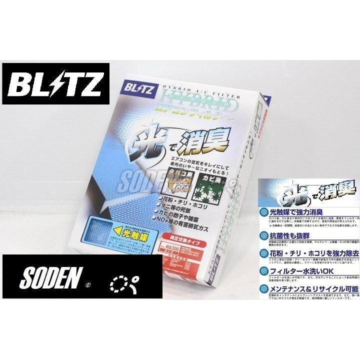 SODEN Go~BLITZ光觸媒HA202冷氣濾網 三菱 OUTLANDER 06~