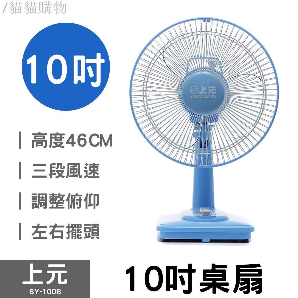 上元 10吋桌扇 電扇 電風扇 水藍色 超取限一臺(SY-1008)/貓貓購物