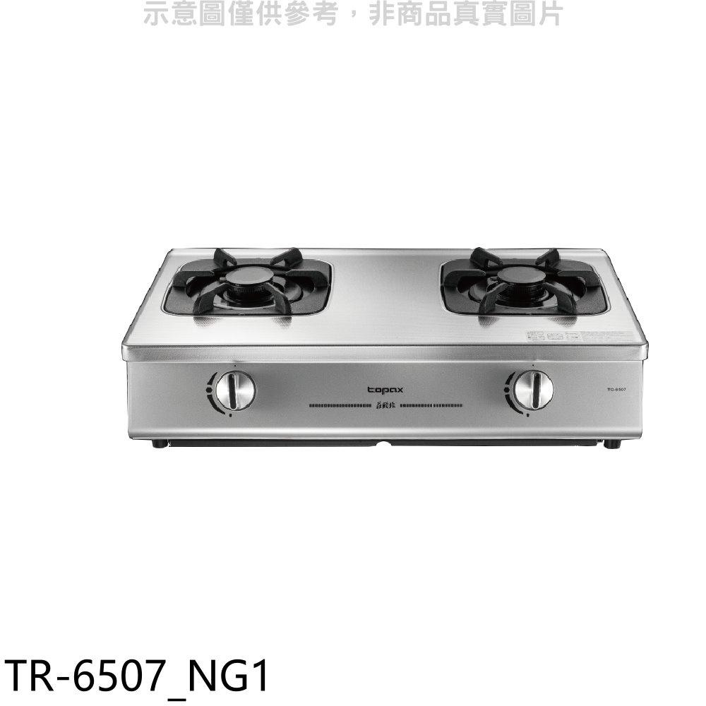 莊頭北【TR-6507_NG1】二口一級單環台爐瓦斯爐