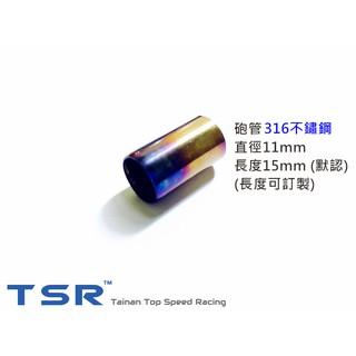 *TSR*極速模型 1/ 10 仿真像真金屬316不銹鋼 仿鈦藍排氣管 遙控車殼裝飾用 甩尾車 漂移車 煙筒管 臺南市