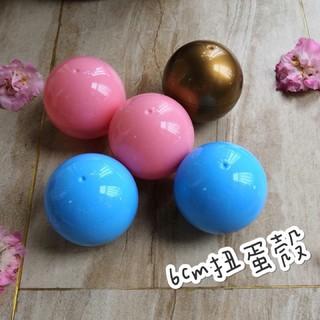 6公分扭蛋 扭蛋殼 扭蛋球 扭蛋 多種顏色扭蛋 彩球 摸獎球 桃園市