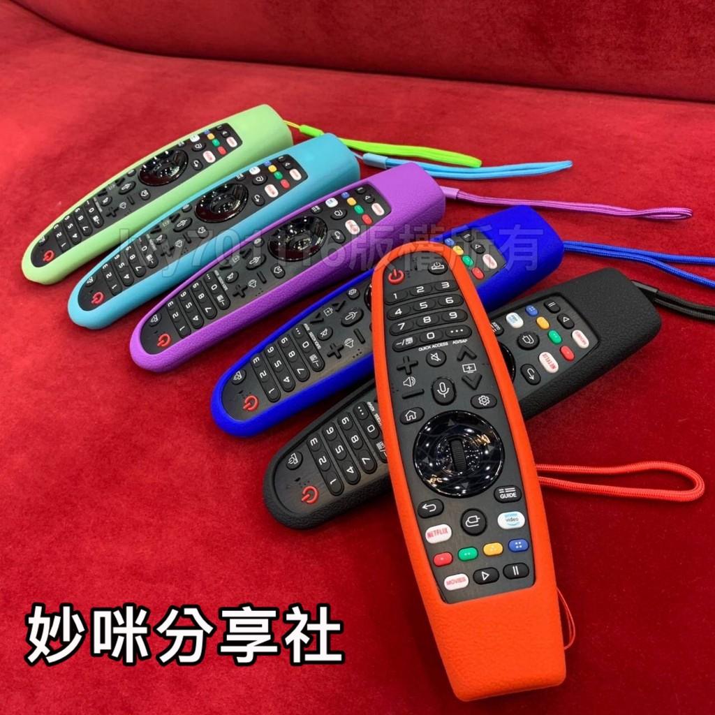 LG 電視遙控器 保護套 果凍套 MR600 MR650A MR18BA MR19BA MR20GA 樂金 遙控器皮套