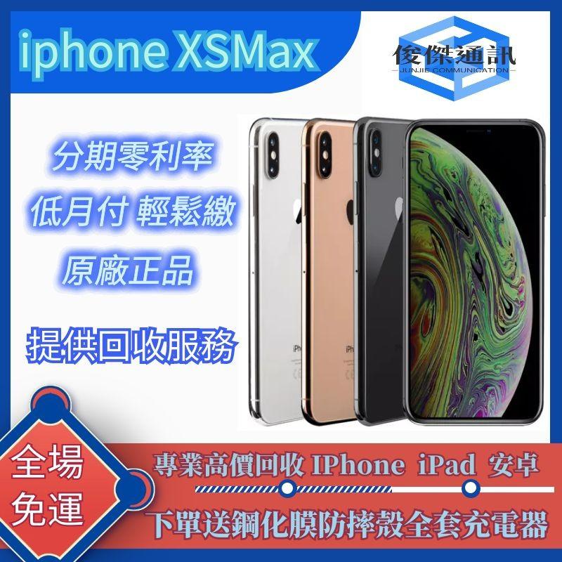蘋果 iphone xs / max 64G/256G IPhone XS Max 二手中古機 分期免息 贈送好禮 免運