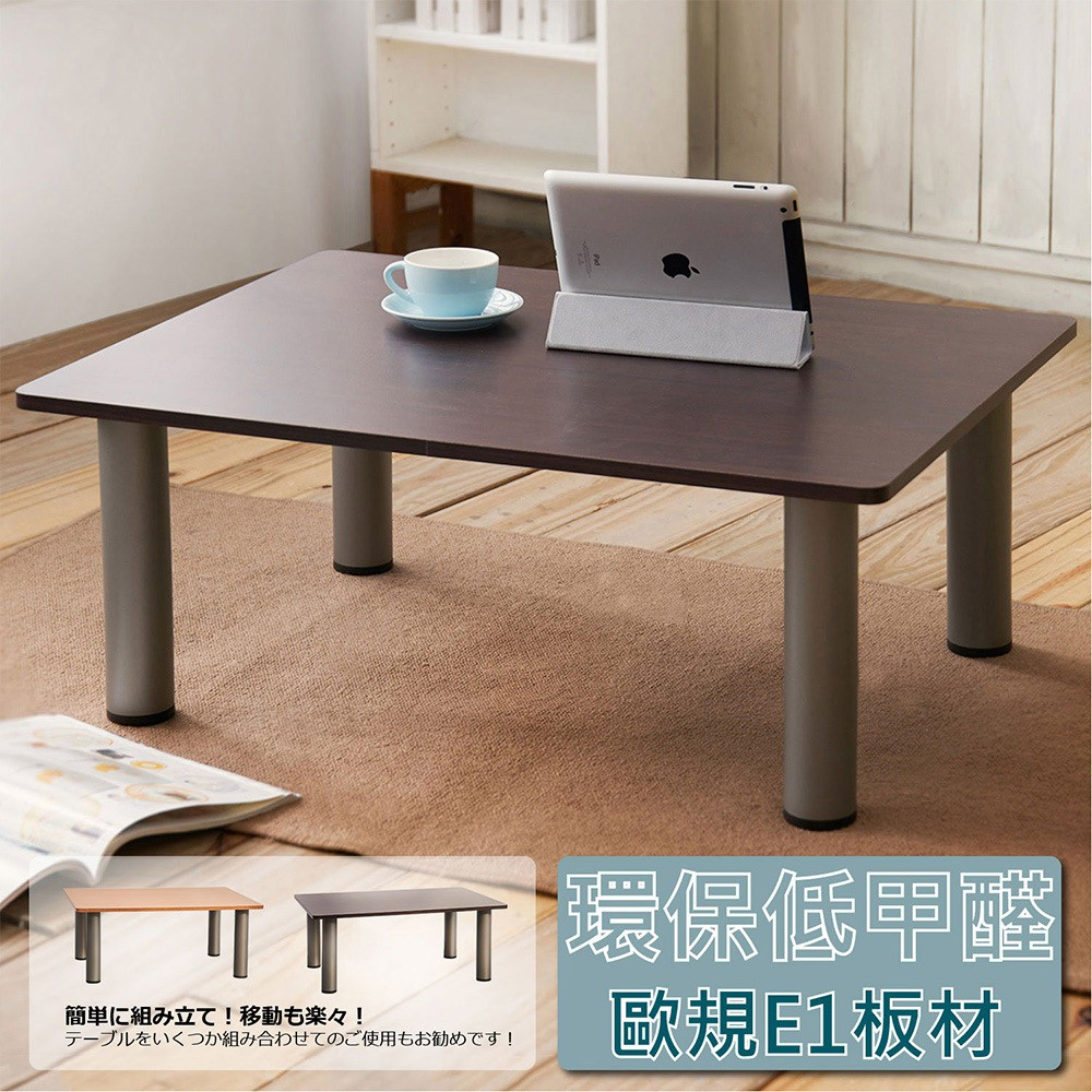 居家大師 木紋低甲醛大桌面和室桌 咖啡桌/茶几桌/小桌子/矮桌/邊桌 TA049