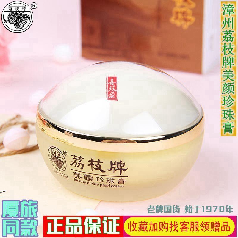 漳州荔枝牌美顏珍珠膏33g片仔癀珍珠面霜深層保濕補水素顏霜