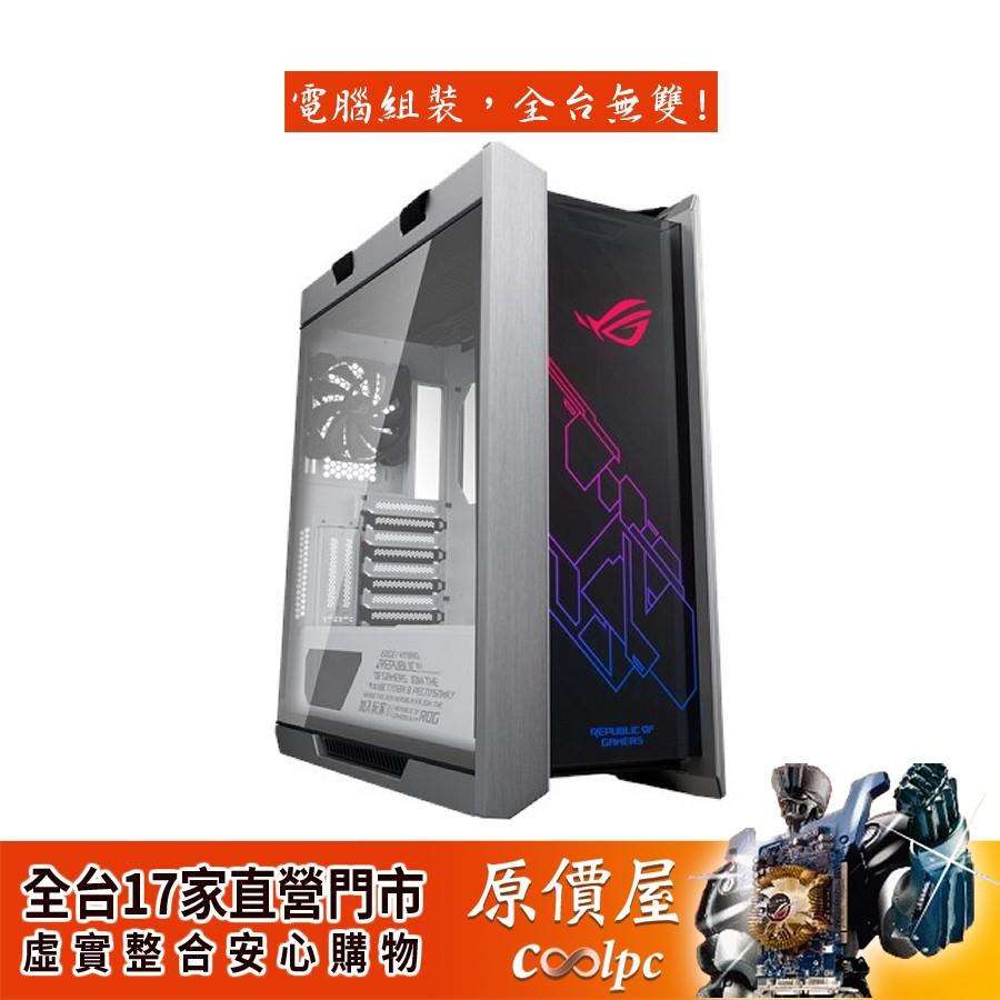 ASUS華碩 ROG Strix Helios White Edition 白/CPU高19/E-ATX/機殼/原價屋