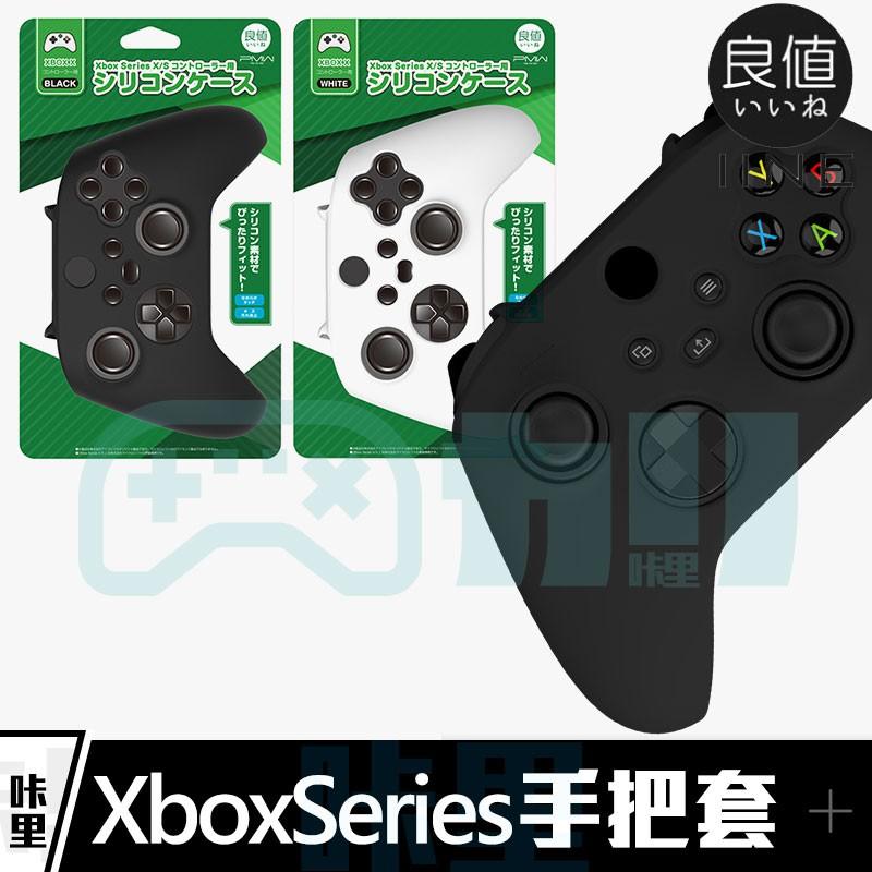現貨/ Xbox Series X/S 日本良值 手把套 矽膠套 保護套