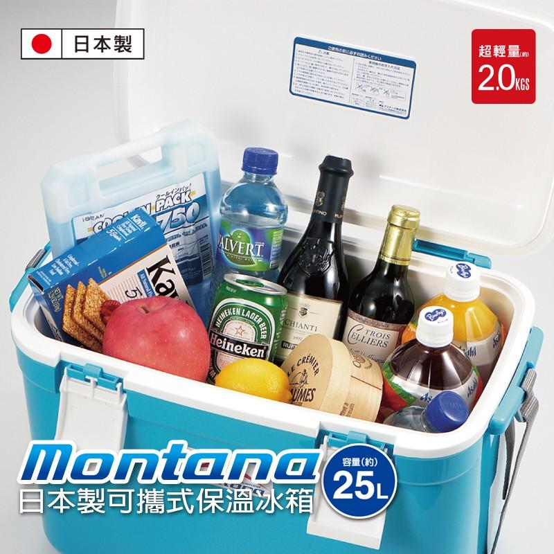 日本製Montana 可攜式保溫冰桶25L