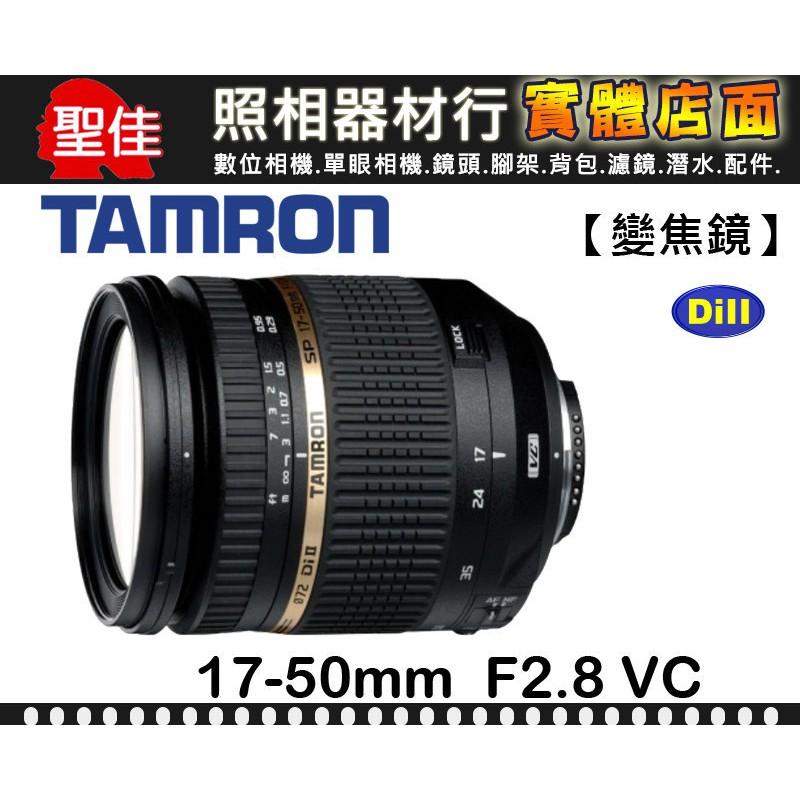 【B005】TAMRON SP AF17-50mm F2.8 XR Di II VC LD 四級防手震 公司貨 平行輸入
