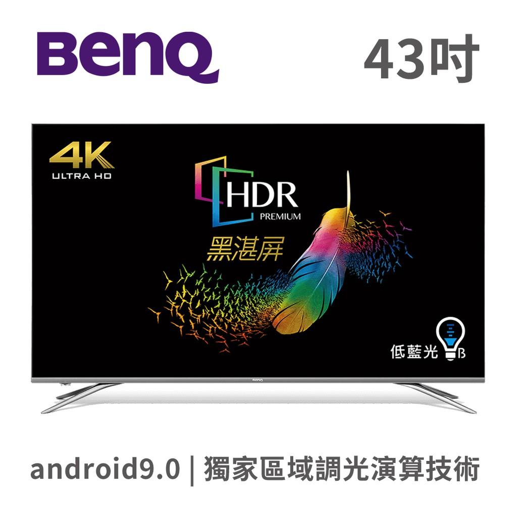 BENQ 明碁 E43-720 4K HDR 43吋 護眼 大型液晶 電視 含運不安裝