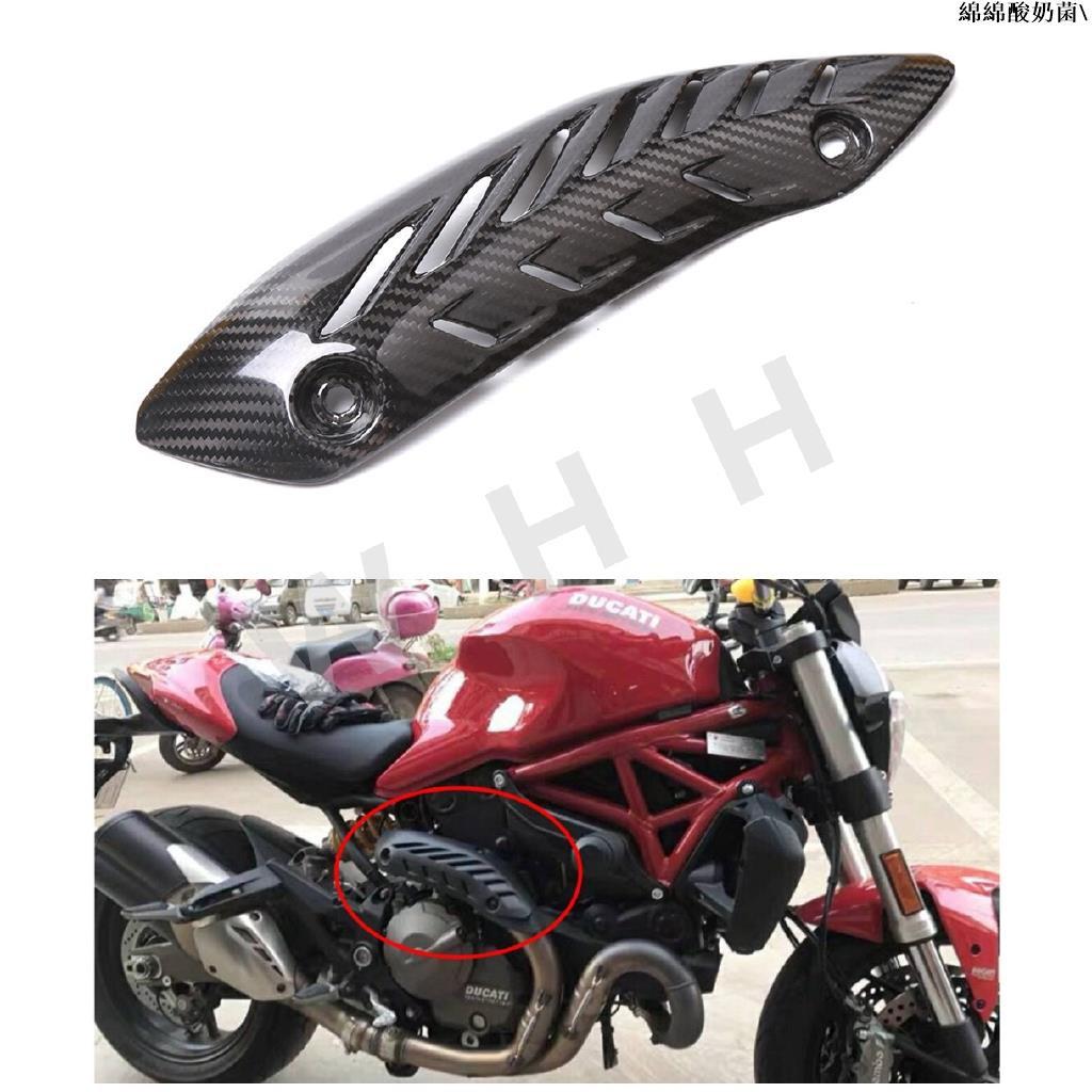杜卡迪 Ducati MONSTER 821 1200 改裝真碳纖維排氣管隔熱保護罩