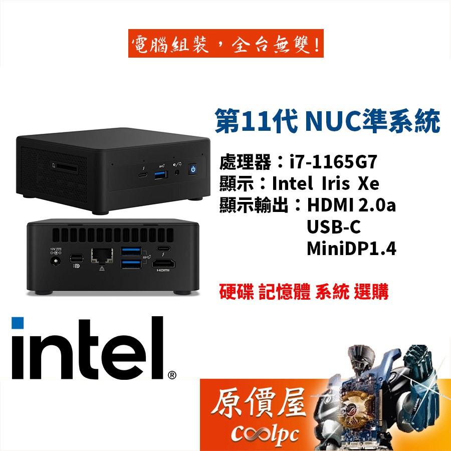 Intel英特爾 NUC RNUC11PAHI70000 i7-1165G7(HDD.RAM.OS選購)迷你主機/原價屋