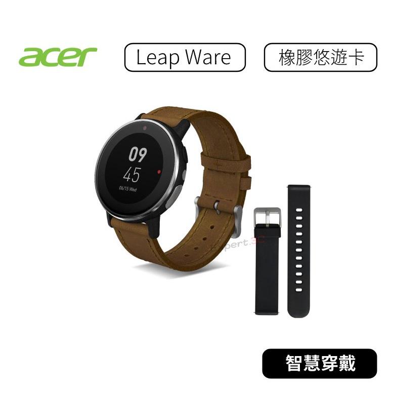 【原廠公司貨】宏碁 Acer Leap Ware 智慧錶零售版  橡膠悠遊卡&皮錶帶   智慧手錶 智慧穿戴