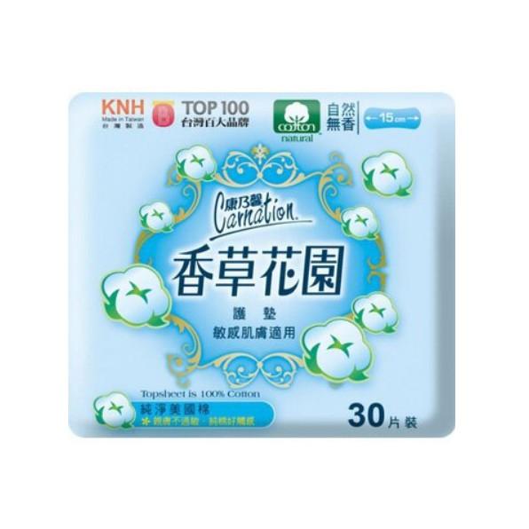 『衛生棉』康乃馨香草花園 護墊 敏感肌膚適用 純淨美國棉 自然無香15cm 30片裝