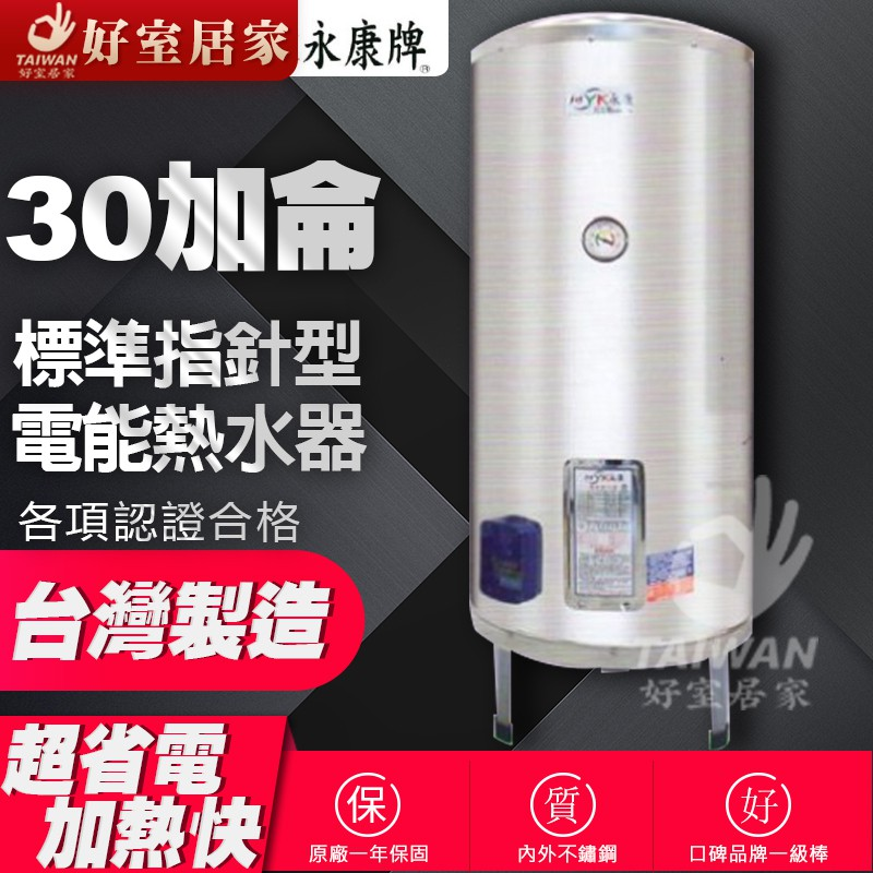 [可刷卡]永康日立電 EH-30 永康 標準型30加侖 電熱水器 儲存式 電能熱水器 不鏽鋼 熱水器 儲熱式電熱水器