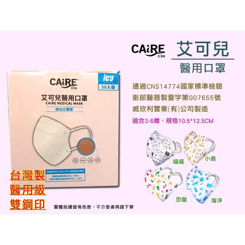 台灣製 艾可兒醫用口罩 幼幼平面 兒童2D 兒童立體 小鹿 海洋 喵喵  恐龍 現貨
